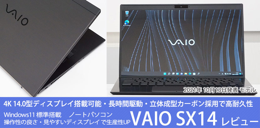 VAIO SX14 2021年モデル 徹底レビュー
