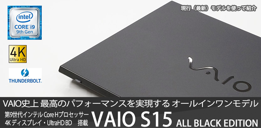 VAIO S15 | ALL BLACK EDITION レビュー