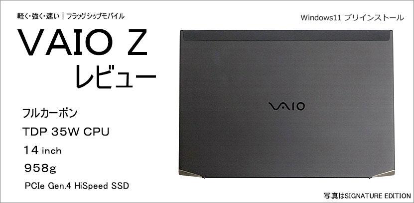 VAIO Z 2021年モデル 徹底レビュー
