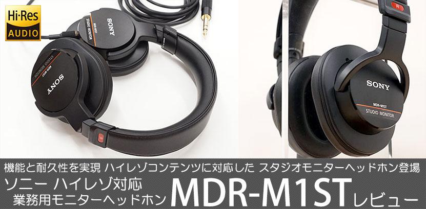 ソニーモニターヘッドホン MDR-M1ST レビュー