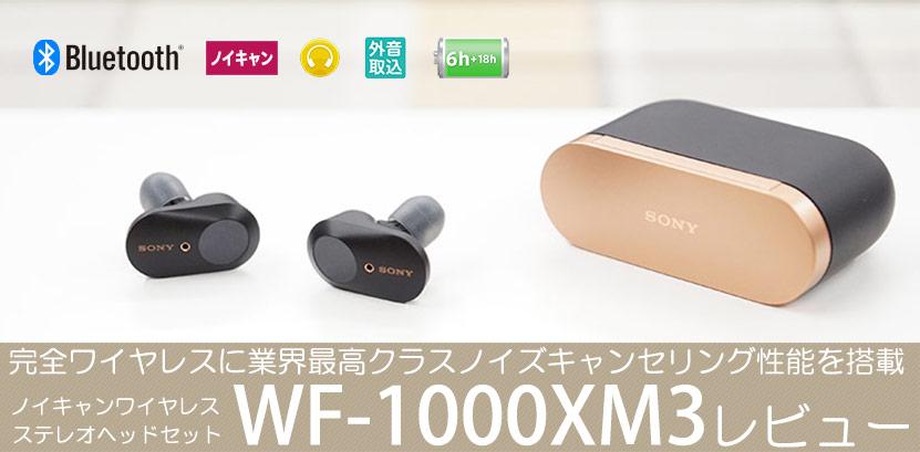 WF-1000XM3 レビュー top_image