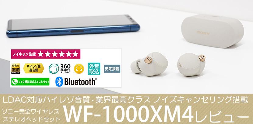 WF-1000XM4 レビュー top_image