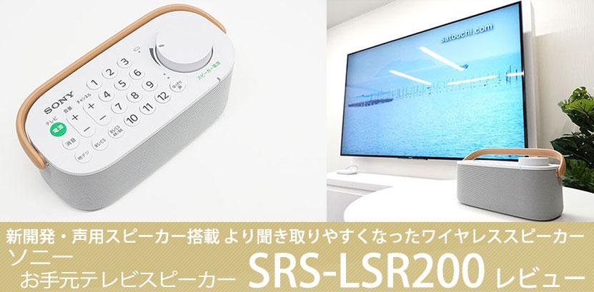 テレビ sony お スピーカー 手元
