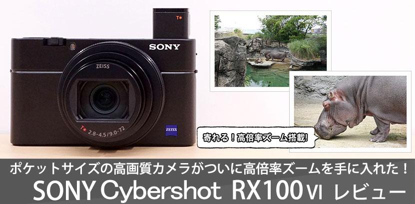 RX100M6 レビュー!作例付き わかりすく実機を使って徹底解説!