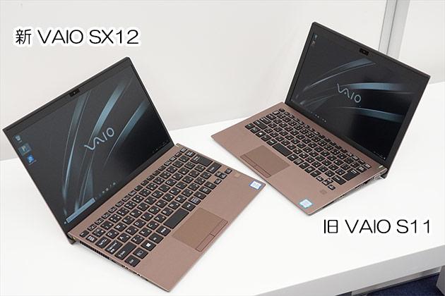 新旧比較 VAIO SX12とVAIO S11 何が変わった?調べてみました!