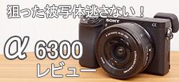 α6300(ILCE-6300) 徹底レビュー