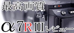 α7R III (ILCE-7RM3) 徹底レビュー