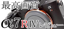α7R VI (ILCE-7RM4) 徹底レビュー
