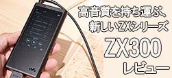 ウォークマン ZX300 徹底レビュー