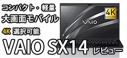 VAIO SX14 徹底レビュー