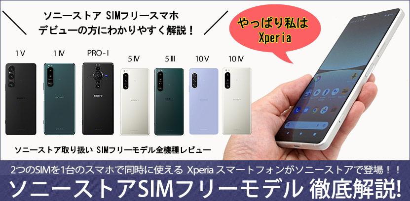 Xperia スマートフォン ソニーストアSIMフリーモデルを徹底解説!