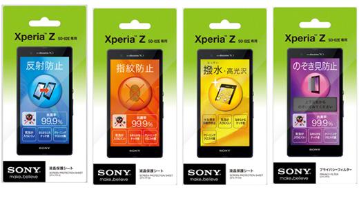 Xperia-Z-filter.jpg